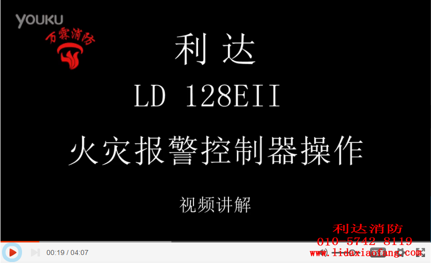 技术视频-北京利达消防设备报警设备公司