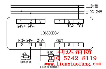 北京利达消防设备报警设备公司 接线示意图  ld6800ec-1输入输出模块