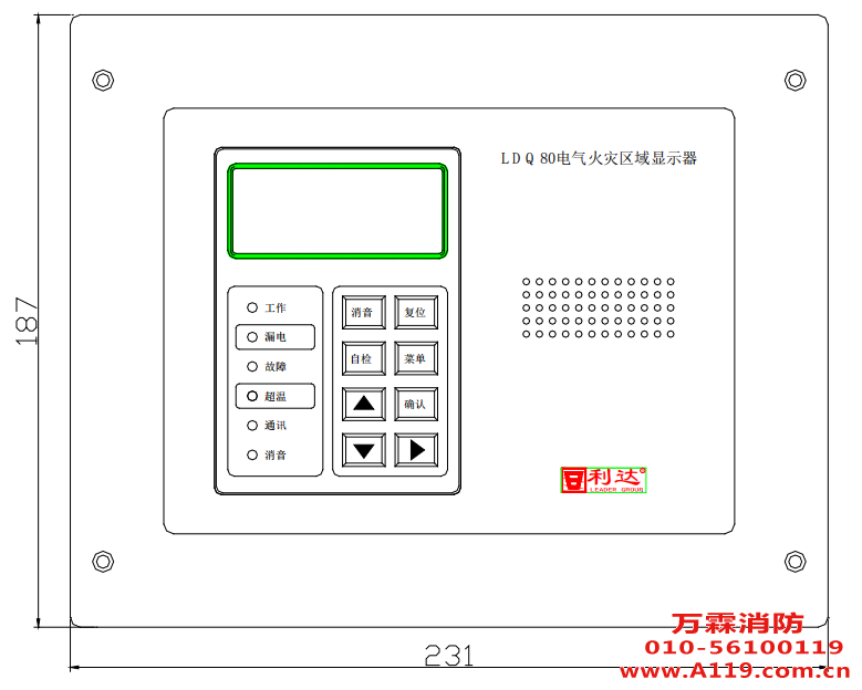 LDK800EN电气火灾监控设备