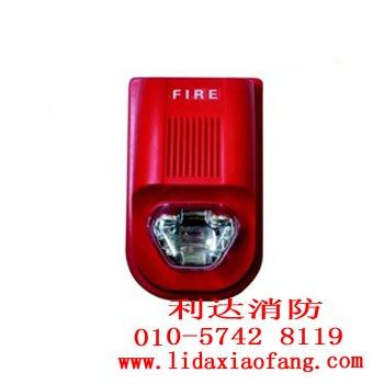 火灾声光警报器-利达消防设备|主机|报警器材|消防