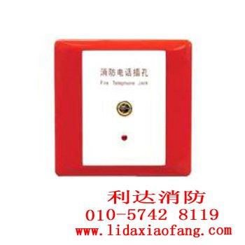 多线消防电话插孔-利达消防设备|主机|报警器材|消防